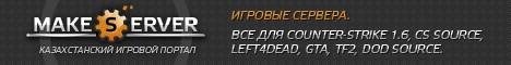 Казахстанский Игровой Портал!